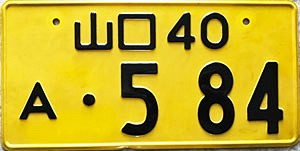1990 JAPAN license plate # A 5 84